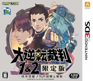 Cover Dai Gyakuten Saiban 1 & 2 Special Edition