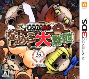 Cover Funghi Puzzle: Funghi Explosion