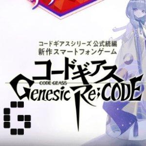 Cover Code Geass: Genesic Re:CODE
