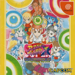 Cover Super Puzzle Fighter II X for Matching Service (Dreamcast)