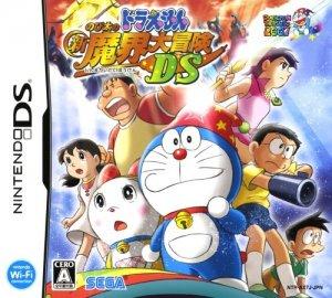 Cover Doraemon: Nobita no Shin Makai Daibouken DS