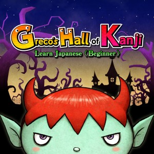 Cover Greco's Hall of Kanji Learn Japanese< Beginner >