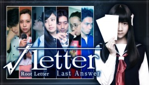 Cover Root Letter: Last Answer (PC)