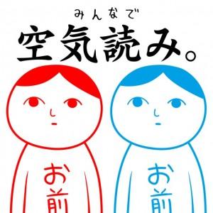 Cover Minna de Kuuki Yomi
