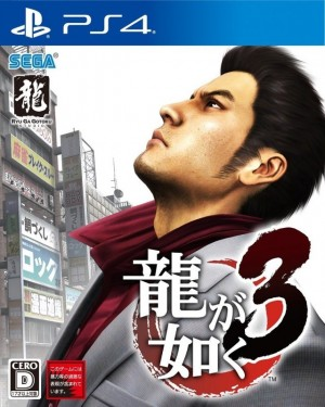 Cover Yakuza 3 Remastered