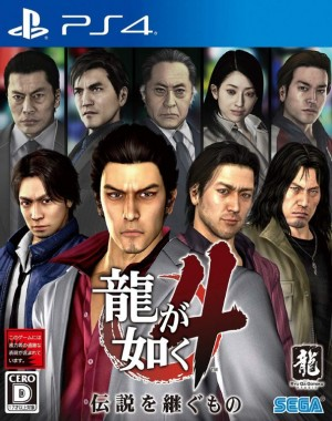 Cover Yakuza 4 Remastered