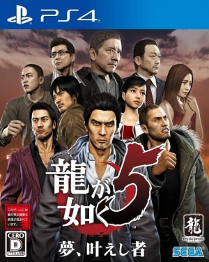 Cover Yakuza 5 Remastered