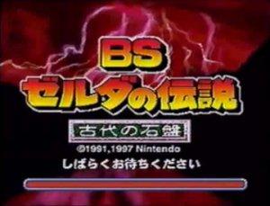 Cover BS Zelda no Densetsu: Inishie no Sekiban
