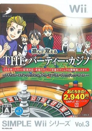 Cover Ason de Wakaru - The Party Casino